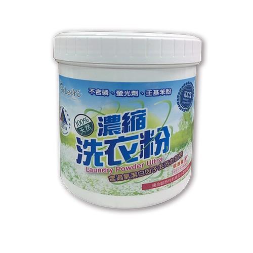 AiLeiYi有機清潔-濃縮洗衣粉