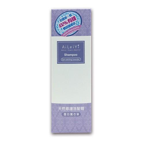 AiLeiYi自然植萃修護洗髮精-醒目薰衣草